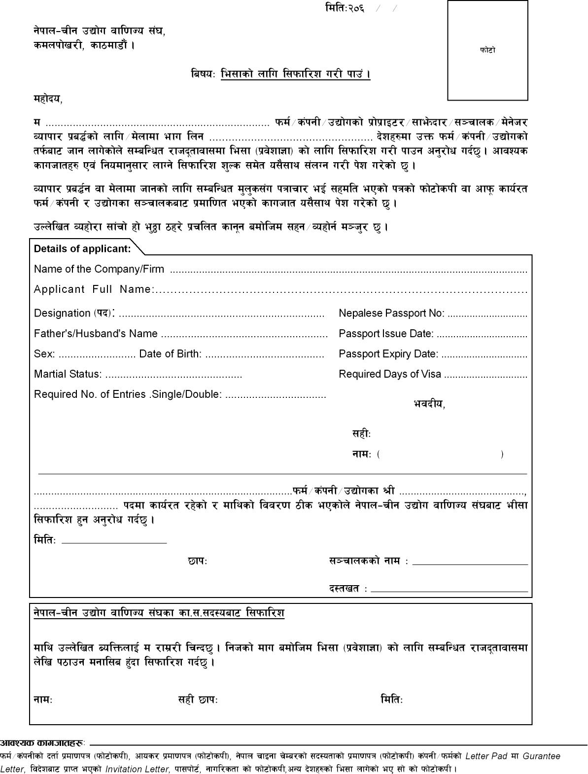 Welcome to nepal china chamber of commerce industry visa recommendation form stopboris Choice Image